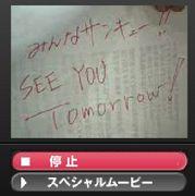 J-WAVE TOMORROW
