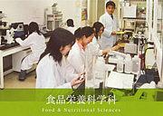 中部大学★食品栄養科学科