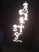 まんま屋 汁べゑ (町田)