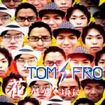 トムフロー