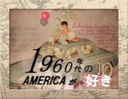 1960年代のアメリカが好き