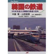 韓国の鉄道mixi増補版