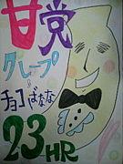 23★礼子クラス