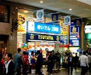 TSUTAYA三宮店