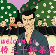 三十郎茶屋へようこそw