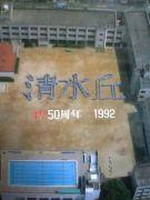 清水丘小学校