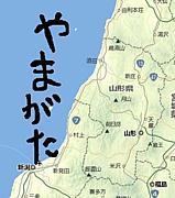 同郷会(山形出身東京在住)