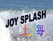 JOY SPLASH 上海