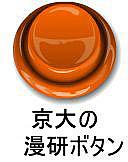 京都大学漫画研究部mixi支部