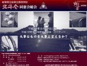 岐阜北高昭和59(1984)年卒コア