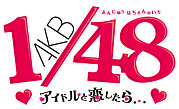 AKB 1/48〜アイドルと恋したら〜