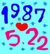 1987年5月22日生まれッ♡