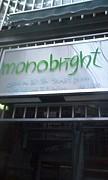 monobrightライブマナーの会