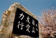 桜井市立桜井中学校(奈良県)