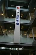 法政大学2012新入生×法大在学生