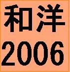 和洋日本文学科 2006年卒