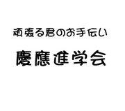 慶應進学会@荒川区