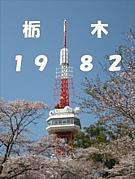 栃木県の1982年生まれ