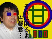 甘1000〜春を愛する猿〜