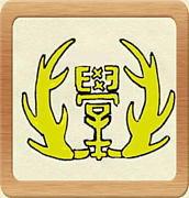 鹿本小学校 〜華の82年組〜