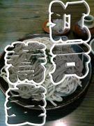 美味なる哉、江戸の蕎麦