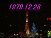 1979年12月28日生まれ