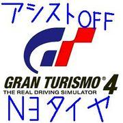 GT4をアシスト無しN3タイヤで