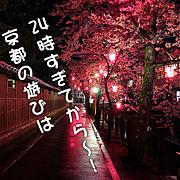 京都の遊びは24時過ぎてから〜!