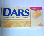 DARSは白しか食べないの。