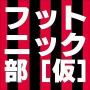 フットニック部(仮)
