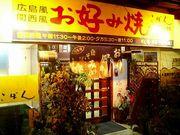 こぼん 東広島