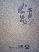 小金高校 41期 (2008年卒業)