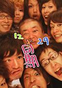 大阪東京2912