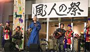 風人の祭 沖縄♪ハピル隊♪
