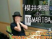 櫻井孝宏のTAMARIBA