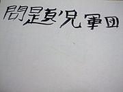 東濃問題児軍団48
