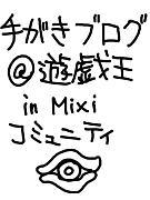 遊戯王@手書きブログ