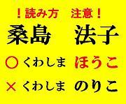 """桑島法子の法子は""""ほうこ""""!"""