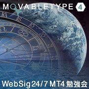 WebSig24/7 MT4分科会