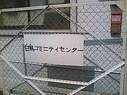 ほげちゃん('ー')友の会