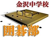 金中囲碁部