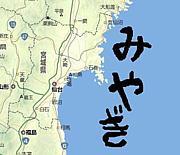 月イチ会(宮城出身東京在住)