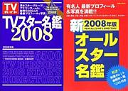 mixiタレント名鑑