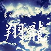 第二東風荘団体 翔龍