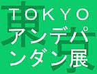 東京アンデパンダン展