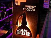 Cafe Bar ELIXIR エリクシル