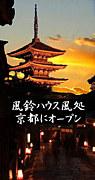 京都・風鈴ハウス「風処」