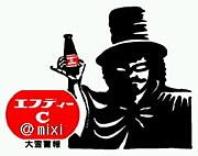 FDC@mixi