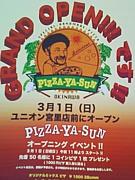 PIZZA-YA-SUN (旧パオロのピザ)