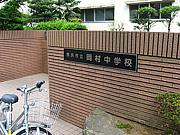 岡村中学校陸上競技部